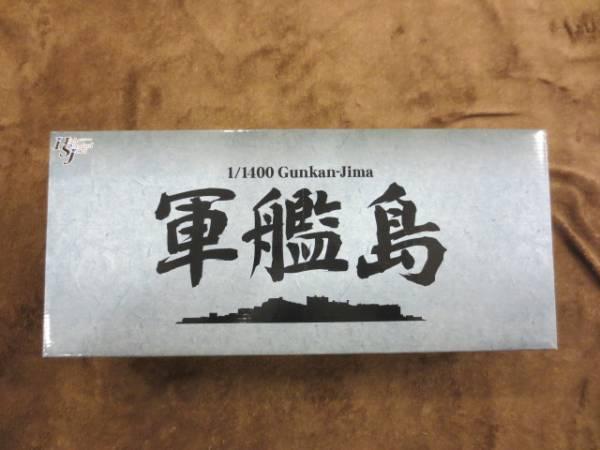 軍艦島 ジオラマ 模型 フィギュア アオシマ 1/1400 ハイスタンダード情景 ライブグッズの画像