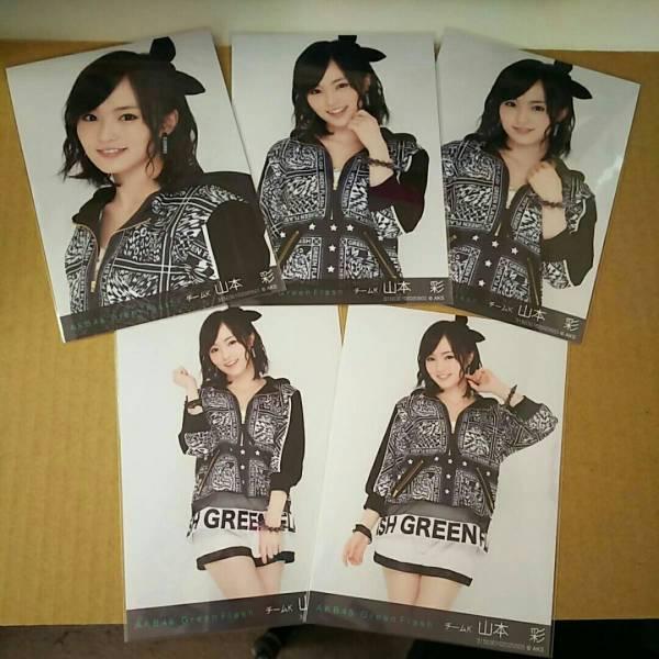 NMB48 山本彩 AKB48 Green Flash 個別 写真 5枚  ライブ・総選挙グッズの画像