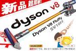 くじ期間内終了1円S★[新品]ダイソン Dyson V8 Fluffy SV10FF[保証書あり]★送料無料/即日発送