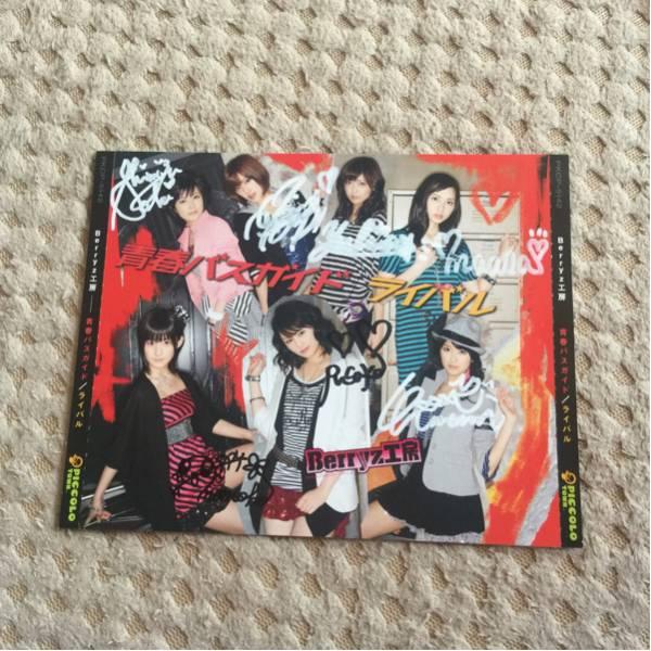 【レア】Berryz工房 直筆サイン コンサートグッズの画像