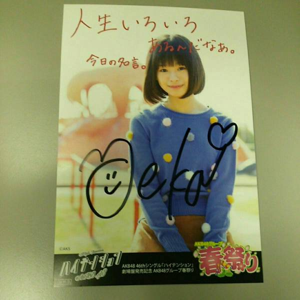 NGT48 高倉萌香 直筆サイン入りポストカード AKB48 春祭り 3/12  ライブ・総選挙グッズの画像