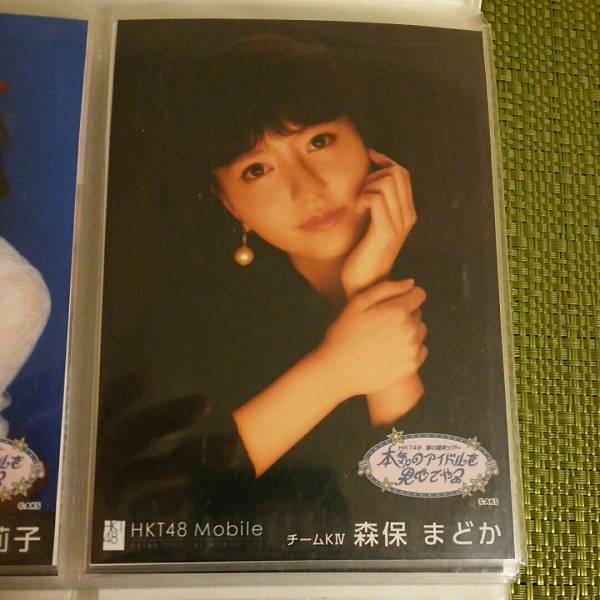 HKT48 森保まどか 春の関東ツアー モバイル 限定 生写真 ライブグッズの画像