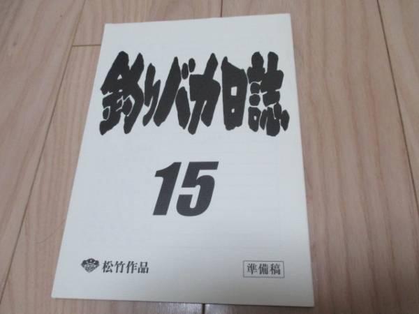 「釣りバカ日誌15」台本・江角マキコ&筧利夫 グッズの画像