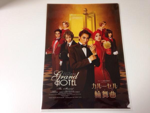 珠城りょう『グランドホテル クリアファイル♪』 宝塚月組