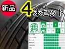 在庫ok【4本セット】YOKOHAMA ECOS ES31 195/65R15 195/65-15