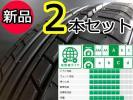 在庫ok【2本セット】YOKOHAMA ECOS ES31 215/55R16 215/55-16