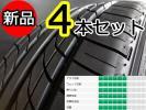 在庫ok【4本セット】YOKOHAMA DNA ECOS ES300 155/55R14 155/55-14