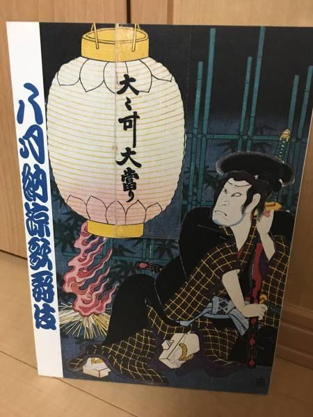 歌舞伎 パンフ 冊子 八月納涼歌舞伎 平成十六年