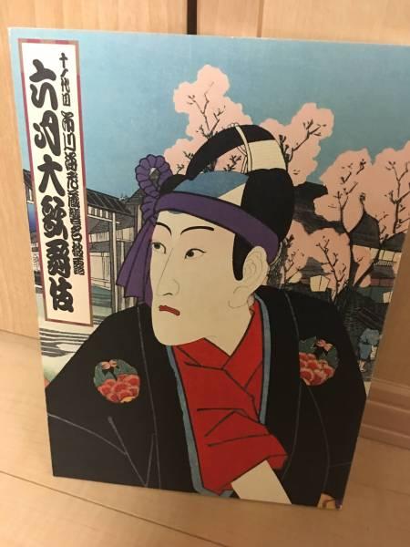 歌舞伎 パンフ 冊子 六月大歌舞伎 十一代目市川海老蔵襲名披露 平成十六年六月
