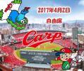 広島東洋カープ 4月2日 カープ対阪神タイガース 内野自由席 1枚