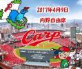 広島東洋カープ チケット 4月9日 日曜日 カープ対東京ヤクルトスワロウズ 内野自由席①