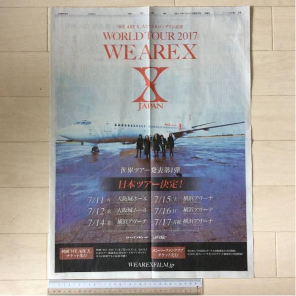 値下↓X JAPAN WORLD TOUR 2017 WE ARE X // 照ノ富士関/小島瑠璃子「永谷園」朝日新聞広告紙面170327