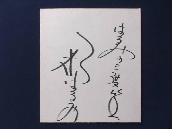 レトロ!都はるみ・はるみの三度笠・直筆サイン色紙