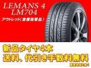 ルマン LM704 AA 225/45R18 225/45-18 4本セット クラウン、エスティマ、スカイライン、アテンザなど アウトレット 送料無料 2