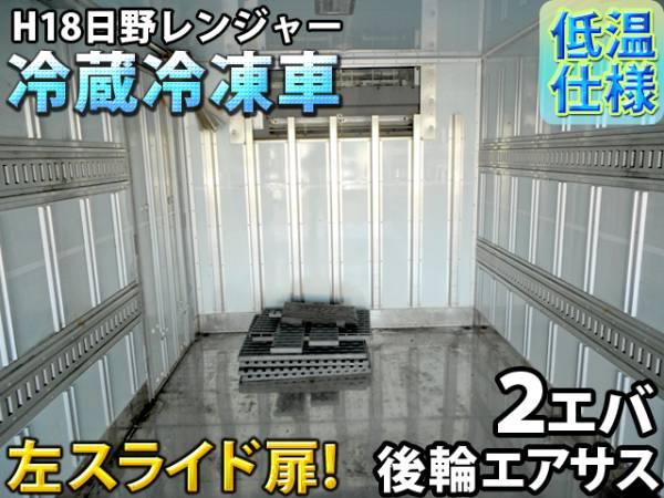 H18日野レンジャー 冷蔵冷凍車 低温仕様 後輪エアサス 2エバ#TK9526_画像2