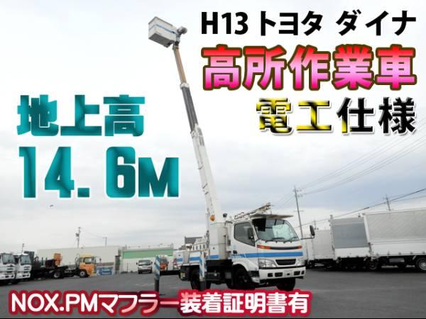 H13 トヨタ ダイナ 高所作業車 SH15 電工仕様 #TK9301_画像2