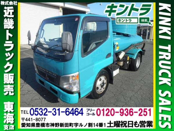 H17三菱キャンター モリタ製バキュームカー #TK9165_画像1