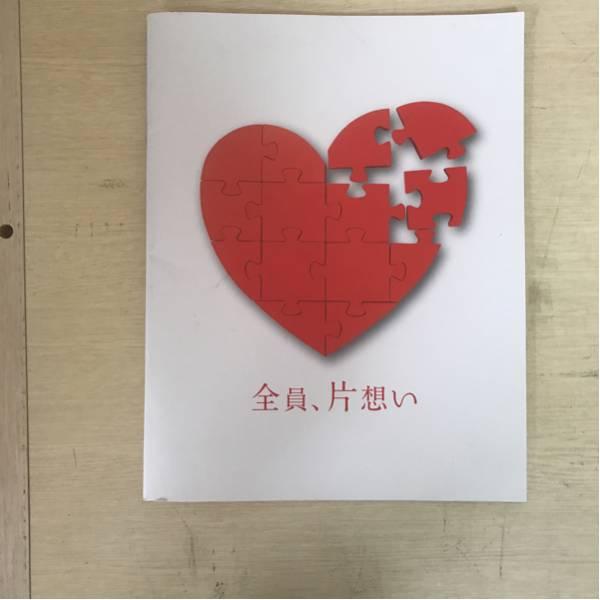 広瀬アリス 中川大志 清水富美加 全員、片想い パンフ グッズの画像