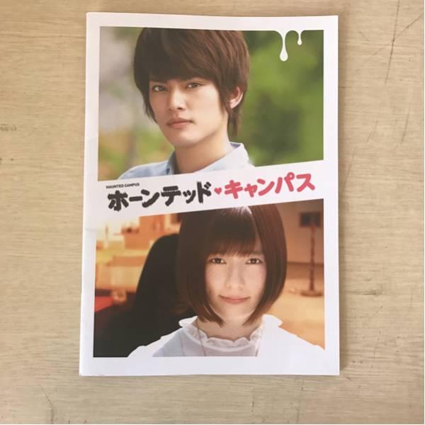 AKB48島崎遥香 中山優馬 ホーンテッドキャンパス パンフレット ライブ・総選挙グッズの画像