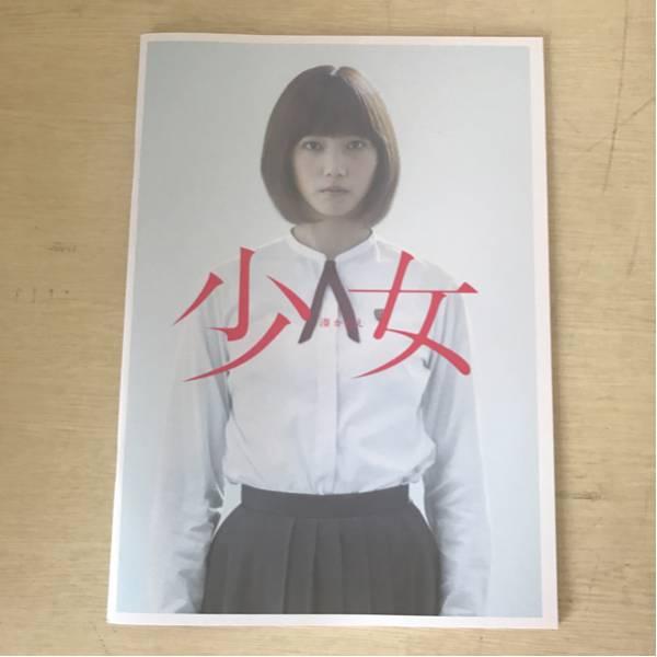 本田翼 山本美月 少女 パンフレット グッズの画像