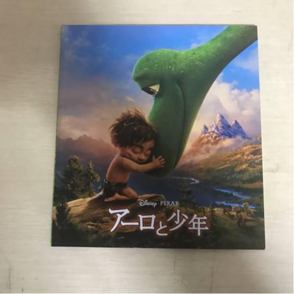 ディズニーアニメ アーロと少年 パンフレット ディズニーグッズの画像