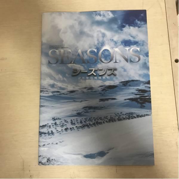 木村文乃ナレーション ドキュメンタリー シーズンズ2万年の地球旅行 パンフレット グッズの画像
