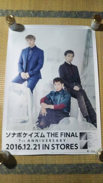 ソナポケイズム THE FINAL ポスター