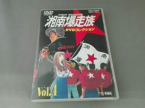 湘南爆走族 DVDコレクション VOL.4 グッズの画像