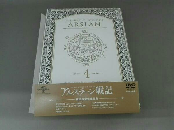 アルスラーン戦記 第4巻(初回限定生産版) グッズの画像