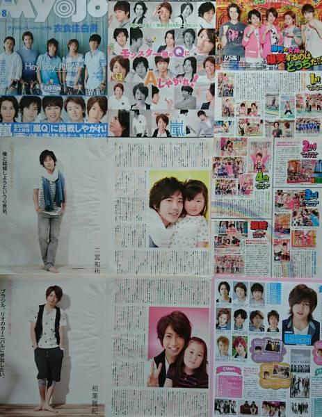 嵐 Myojo明星 2010年8月号 切抜18P 大野二宮松本相葉櫻井