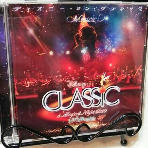 ディズニーオンクラシック 2010 ライブCD グッズの画像