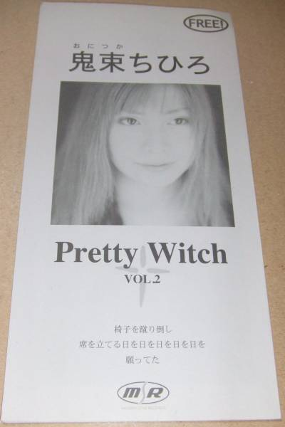 ☆貴重!鬼束ちひろ Pretty Witch Vol.2