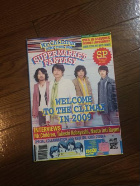 Mr.Children ドームツアー2009 SUPERMARKET FANTASYパンフレット