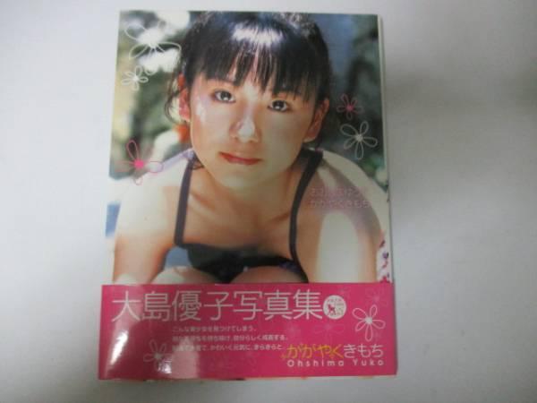 AKB48 大島優子 写真集 かがやくきもち レア ライブ・総選挙グッズの画像