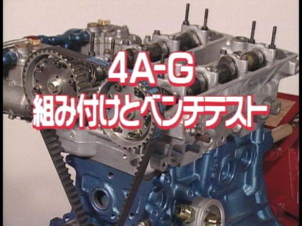 旧車・絶版車DIY お助けマニュアル トヨタ 4A-Gエンジン オーバーホール&ベンチテスト ツインカム4バルブエンジンを学ぶ!_エンジンO/Hを学べる決定版です!