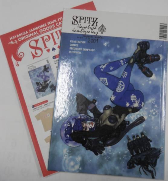SPITZ スピッツ パンフレット HAYABUSA JAMBOREE TOUR YUN  JYOU 2001 おまけのチラシ付き ライブグッズの画像