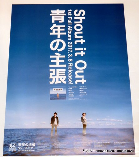 グッズ★青年の主張/Shout it Out 告知用 B2 未使用 非売品★ポスター