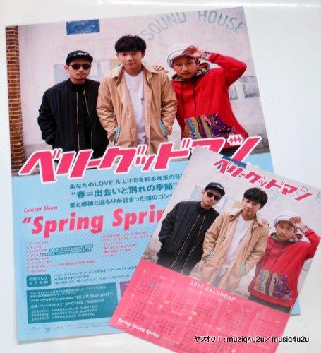 グッズ★ベリーグッドマン/Spring Spring Spring 特典&告知用 B2 未使用 非売品 ★ポスター