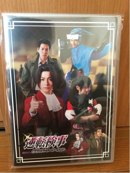 舞台 逆転検事 DVD 和田琢磨 葉山昴 富田翔
