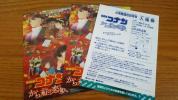 4/1(土)名探偵コナンから紅の恋歌★試写会★3名ニッショーホール東京