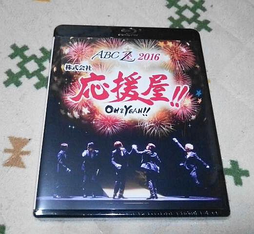 A.B.C-Z『ABC座 2016 株式会社応援屋!!~OH YEAH!!~』Blu-rayほぼ新品!Travis Japan They武道 宇宙Six