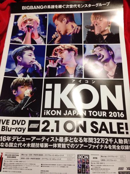 iKON[JAPAN TOUR 2016]LIVE DVD Blu-ray 告知ポスター新品! 紙筒代無料!