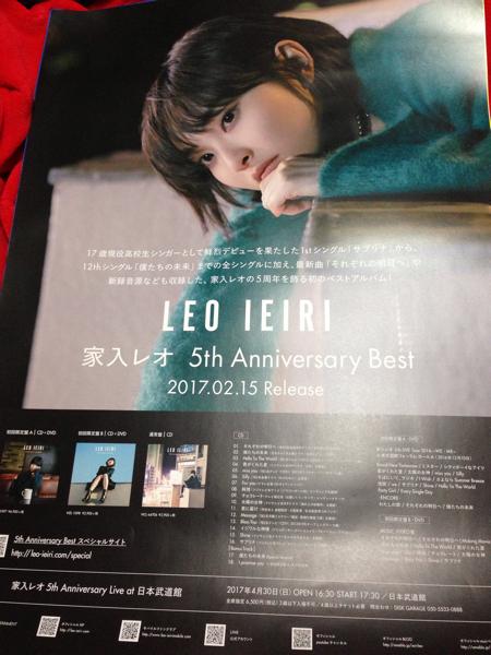 家入レオ[5th Anniversary Best]告知ポスター新品! 特典カレンダーポスター付!