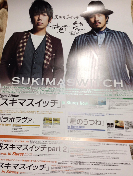 スキマスイッチ[SUKIMASWITCH]告知ポスター新品 サイン入り(印刷)