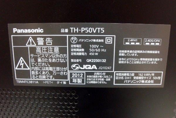 スマートビエラ!50型!TH-P50VT5