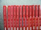 完訳 フロイス日本史 全12冊セット  中公文庫 ルイス・フロイス