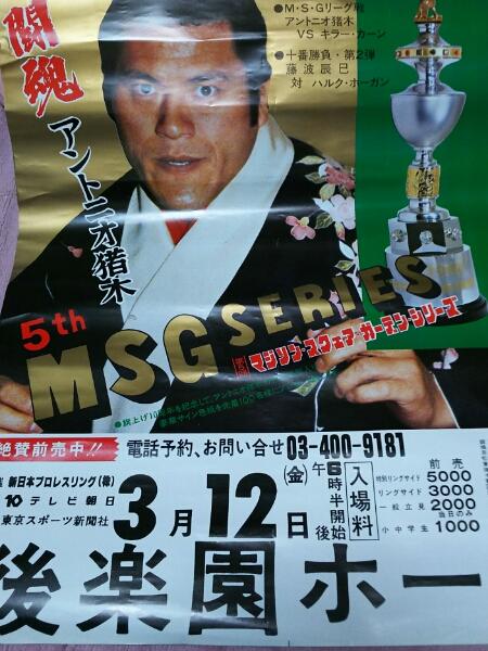 新日本プロレスポスター猪木藤波長州タイガーホーガンハンセン グッズの画像