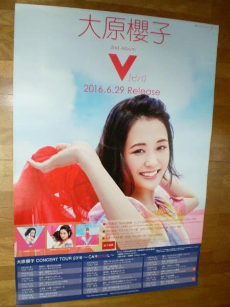 V [ビバ] 非売品 B2サイズ店頭宣伝ポスター 大原櫻子 ◆美品◆