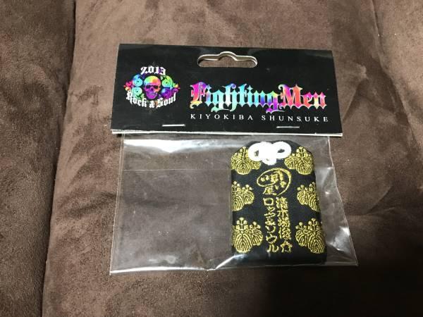 未開封 清木場俊介 LIVE TOUR 2013 「FIGHTING MEN」 お守り