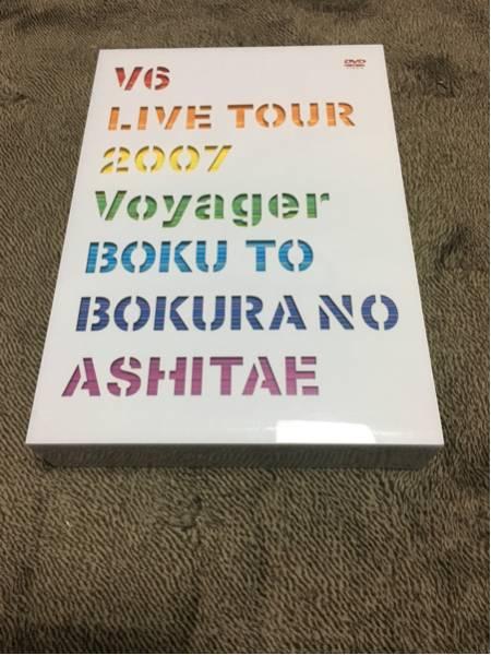 V6 LIVE TOUR2007 Voyager ーぼくと僕らの明日-初回盤 コンサートグッズの画像